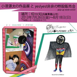 『6×小澄源太×yes!yes!非非』 展覧会&販売会やります。