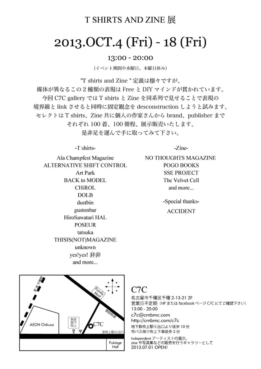 Tシャツ&ZINE展 文字情報