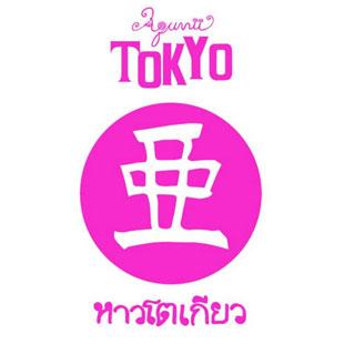 終了しました。9月末まで!!東京企画参加します。Aquvii TOKYO【アクビ トウキョウ】渋谷店