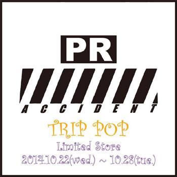 終了しました。10月22日~28日 期間限定衛星ショップ企画「PR ACCIDENT」 阪急うめだ本店10F
