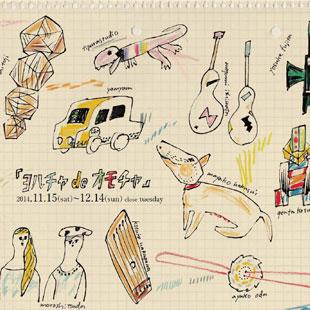 終了しました。11/15(土)~12/14(日) グループ展「ヨルチャ de オモチャ」 ~屋根裏玩具博覧会~