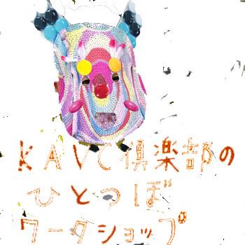 終了しました。8月1日 ワークショップ!「精霊お面」 神戸アートビレッジセンター(最寄り駅 神戸、新開地駅)