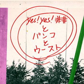 終了しました。11/3~11/18 POPUP STORE と 絵の展示@ギャラリーバンゴ(大阪玉造)