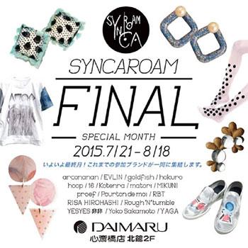 終了しました。8/18まで!!心斎橋大丸 北館2F ショップ「SYNCAROME」シンカローム