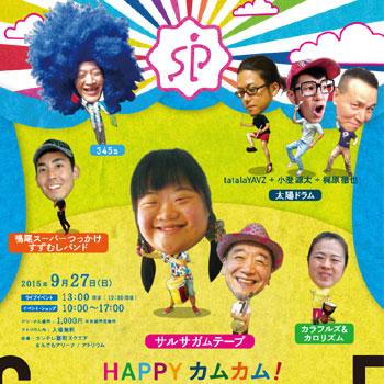 終了しました。9月27日㈰ 小澄源太ライブペイントのお知らせ!@大阪 カンテレなんでもアリーナ