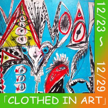 終了しました。12月23日~29日 今年最後のpop up!!「CLOTHED IN ART」 @阪急うめだ百貨店10階スーク