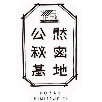 終了しました。2016/3/18(水)-5/12(水) 渋谷パルコ「公然秘密基地」 !!RBTXCOプロディュースSHOPに参加します!