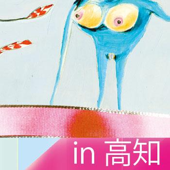 終了しました。7月31~8月7日「yes!yes!非非×Woost×obrarte」@kruh(高知県高知市)
