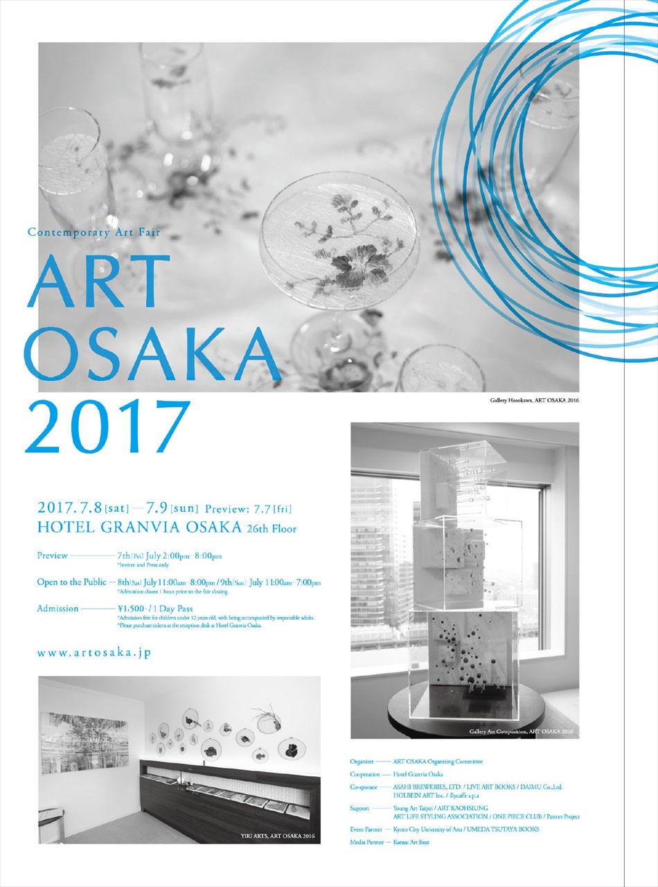 終了しました。2017/7/8~7/9 アート大阪参加します。