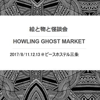終了しました。8/11,12,13日「 HOWLING GHOST MARKET 絵と物と怪談会」に参加@ピースホステル三条(京都)