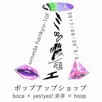 終了しました。8月30日~9月5日「ミツドモエ」梅田阪急10Fスーク boca×yes!非×hoop