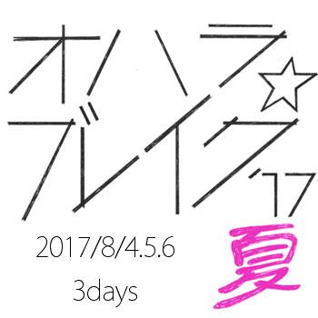 終了しました。8月5日 KosumiGenta×tatalaYAVZ ライブペイント@オハラブレイク 福島県猪苗代湖