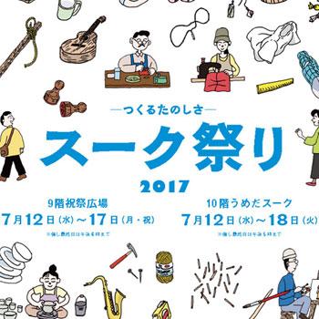終了しました。7月12日(水)~17日(月・祝) スーク祭りに参加します。@梅田阪急9階