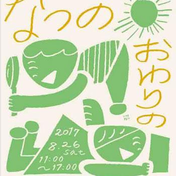 終了しました。8/26 ライブペイントワークショップ「なつのおわりのじゆうけんきゅう」@大阪 中崎町ホール