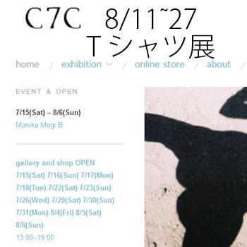 終了しました。8/3~8/27日 C7C Tシャツ展@c7c(名古屋 千種区)