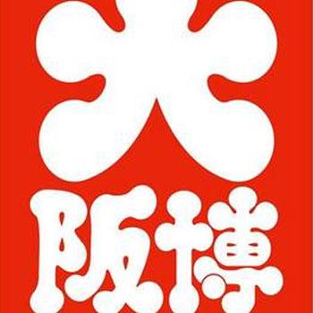 終了しました。9月9日.10日 モノヅクリ大阪博に参加します!!@うめきたサザンパーク