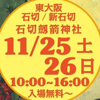 終了しました。11/25-11/26 参拝日和 マーケット、食、音楽、ワークショップ@石切神社(東大阪市)
