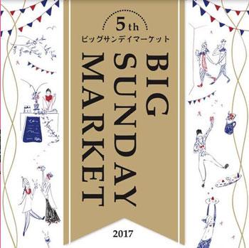 終了しました。12/10(日)「Big Sunday Market」@SALT VALLEY/ソルトバレー(大阪市浪速区)